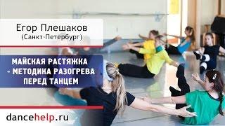 Майская растяжка - методика разогрева перед танцем. Егор Плешаков, Санкт-Петербург
