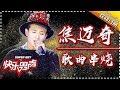 《歌曲串烧》焦迈奇——夏日清爽声线 声控必听 Super Boy2017【快男超女官方频道】