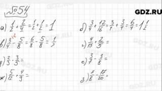 № 54 - Математика 6 класс Зубарева