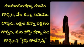 telugu heart touching quotations | life quotes in telugu | News6G
