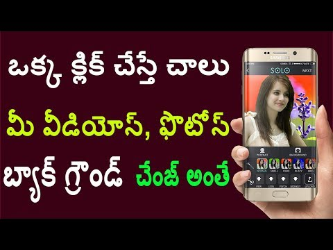 how to change video and photo background in android mobile | background change app | in telugu