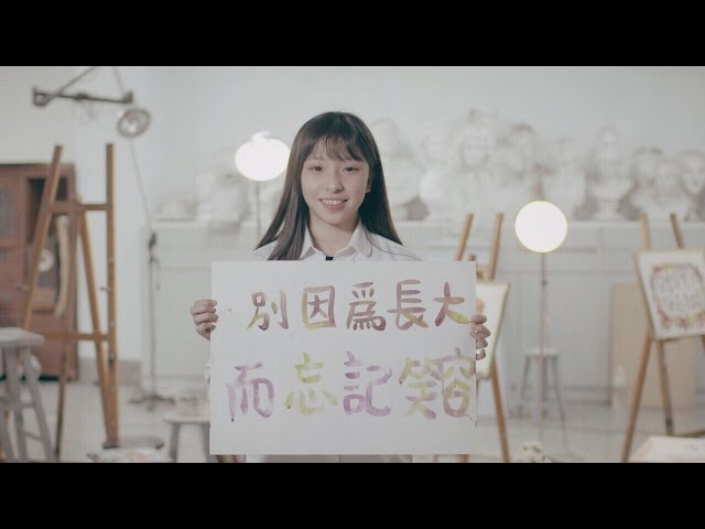 Te Yun Li 李德筠〈我們〉Official Music Video