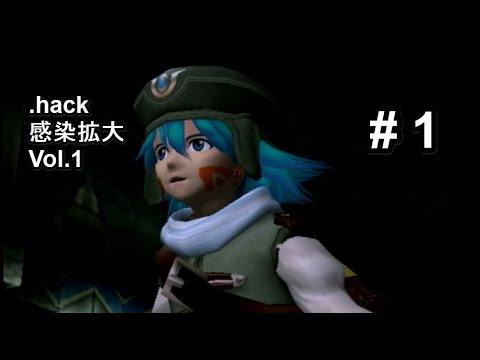 #1【PS2】.hack//感染拡大 Vol.1 【実況】