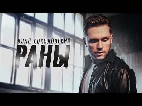 Влад Соколовский - Раны (15 апрель 2021)