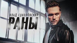 Влад Соколовский - Раны (Премьера клипа / 2021)