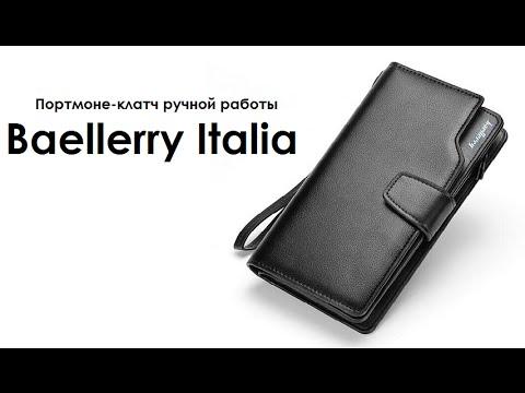 BAELLERRY BUSINESS - мужской портмоне-клатч обзор - YouTube