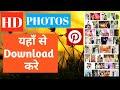 How to download hd photos   hd photo kaha se download kare   lb vaibh royal