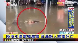 最新》陸淹水區電桿漏電 武漢路人觸電死亡