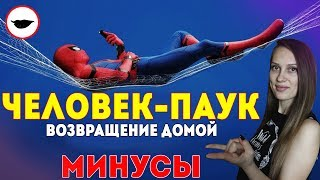 """Человек-паук: Возвращение домой - обзор фильма и основных МИНУСОВ [""""Да, он не идеален""""]"""