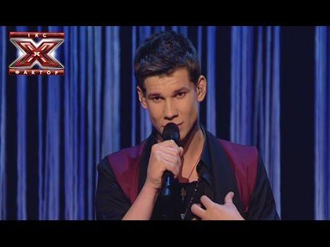 Видео: Дмитрий Бабак - Не виню - Х-Фактор 5 - Гала-концерт