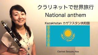 National  Anthem of  Kazakhstan   国歌シリーズ『 カザフスタン共和国』Clarinet Version