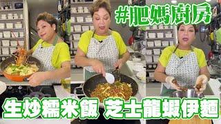肥媽廚房 | 教大家整生炒糯米飯 芝士焗龍蝦伊麵 埋整甜品