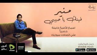 Mohamed Mounir  -  Fenak Ya Habiby | محمد منير- فينك ياحبيبي