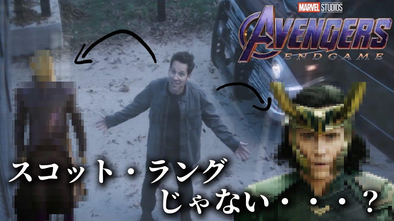 【Avengers ENDGAME】予告編に登場したスコット・ラングは偽物・・・?【アベンジャーズ エンドゲーム】