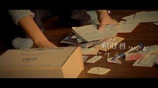 蔡健雅 Tanya Chua - 陌生人 Stranger (華納 official 官方完整版MV)