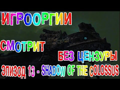 БЕЗ ЦЕНЗУРЫ-NightWayfarer(Игрооргии)СМОТРИТ :Эпизод 13 - Shadow Of The Colossus