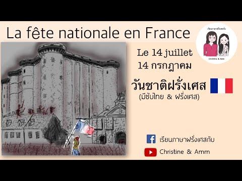 วันชาติฝรั่งเศส La fête nationale en France