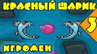 Мультик ИГРА для детей про КРАСНОГО ШАРИКА [3] серия- Приключение красного пушистого шарика.