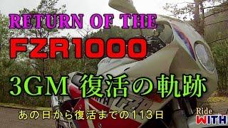 RETURN OF THE FZR1000 3GM 復活までの軌跡 あの日から復活までの113日