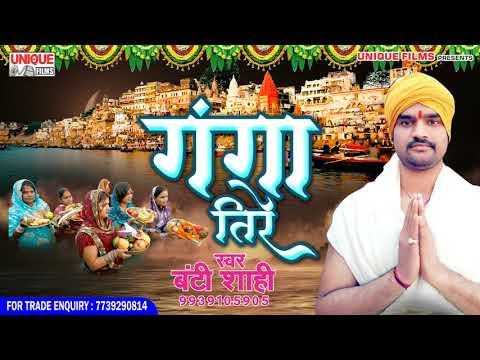 छठ पूजा स्पेशल गीत - Banti Shahi - Ganga Tire - Superhit Bhojpuri Chhath Geet