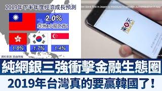 2019年台灣真的要贏韓國了!|純網銀三強衝擊台灣金融生態圈|財經趨勢4.0【2019年8月3日】|新唐人亞太電視