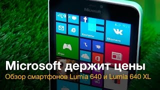 Обзор Microsoft Lumia 640 и Lumia 640 XL