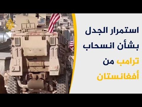 بعد سوريا.. هل سيسحب ترامب قوات بلاده من أفغانستان؟