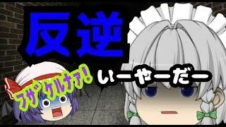 【ゆっくり茶番】咲夜さんが言うことを聞かなくなった!? thumbnail