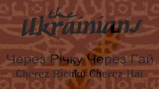 Cherez Richku Cherez Hai – The Ukrainians  /  Через Рiчку Через Гай – Юкрейніанс