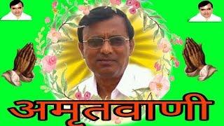 Narayan Sakar Hari की अमृतवाणी 21जुलाई2018