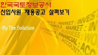 2019 상반기 한국국토정보공사 채용공고 소개 및 방향…