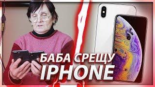 67  ГОДИШНА ЖЕНА СРЕЩУ IPHONE X