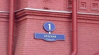 Красная площадь, мавзолей Ленина, стена Кремля у площади ч.1