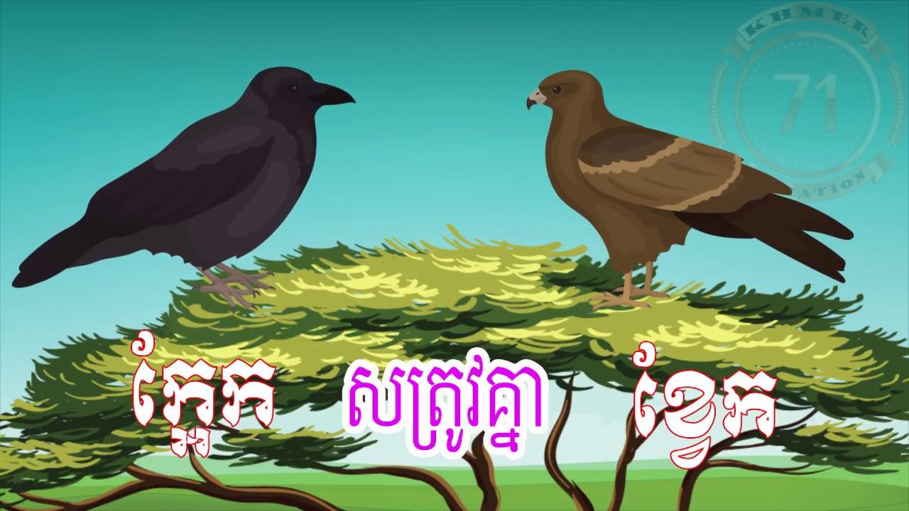 រឿង ក្អែក និង ខ្វែក សត្រូវគ្នា - រឿងព្រេងនិទានខ្មែរ - 4K UHD - Khmer Fairy Tales