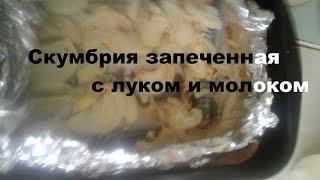 Скумбрия запеченная с луком и молоком