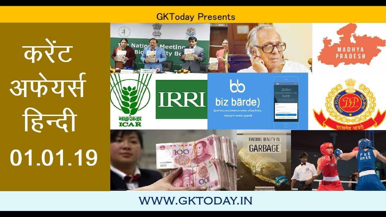 करंट अफेयर्स 01 जनवरी 2019: Hindi MCQs