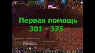 WOW Первая помощь 301 - 375