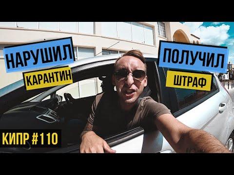 Карантин на Кипре / НАРУШИЛ КАРАНТИН / ЧТО БУДЕТ ? Последние Новости / Кипр / Пафос