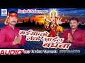Vinod Sipahi का नवरात्री भजन    गईया गोबरा से अंगना लिपाव हो    Bhojpuri Hit Song 2017
