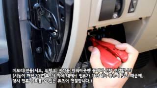 블랙박스 상시전원 연결 동영상 (차량용블랙박스 전문업체…