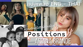 แปลเพลง Positions - Ariana Grande✨หวานๆฉ่ำๆ นุ้งอาริมีรักใหม่ที่ไฉไลกว่าเดิม💖แอบทะลึ่งทะเล้นน่าหยิก🥳