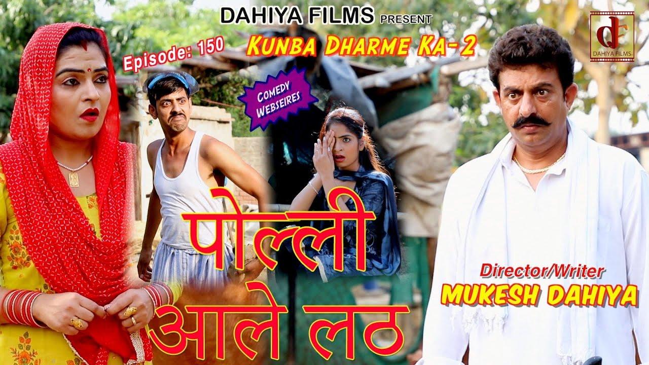 Episode: 150 पोल्ली आले लठ  # Mukesh Dahiya # Comedy # Haryanvi WebSeries # DAHIYA FILMS
