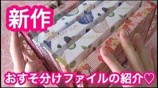 【新作】6冊のおすそ分けファイル紹介! thumbnail