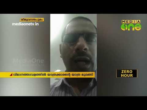 അനാവശ്യ നിബന്ധന വെച്ച്  ശ്രീലങ്കന് എയര്ലൈന്സ് |  Srilankan Airlines