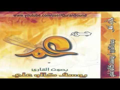 Yousif Kalo Juz Amma - جزء عم يوسف كالو على -