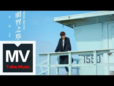 許嵩 Vae Xu【明智之舉 Wise Move】HD 高清官方完整版 MV
