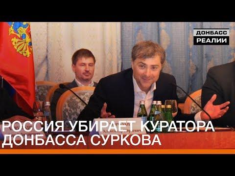 Россия убирает куратора