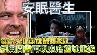 W電影隨便聊_安眠醫生(Doctor Sleep, 睡眠醫生)_預告分析