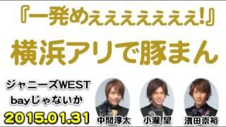 ジャニーズWESTの1stコンサート『一発めぇぇぇぇぇぇぇ!』は、2015年1...