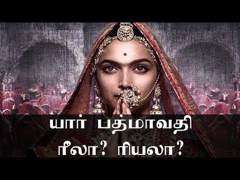 பத்மாவதி வரலாறு | The Real Padmavati Story In Tamil | Deepika| Ranveer Singh |Kichdy